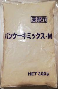 パンケーキミックス-M