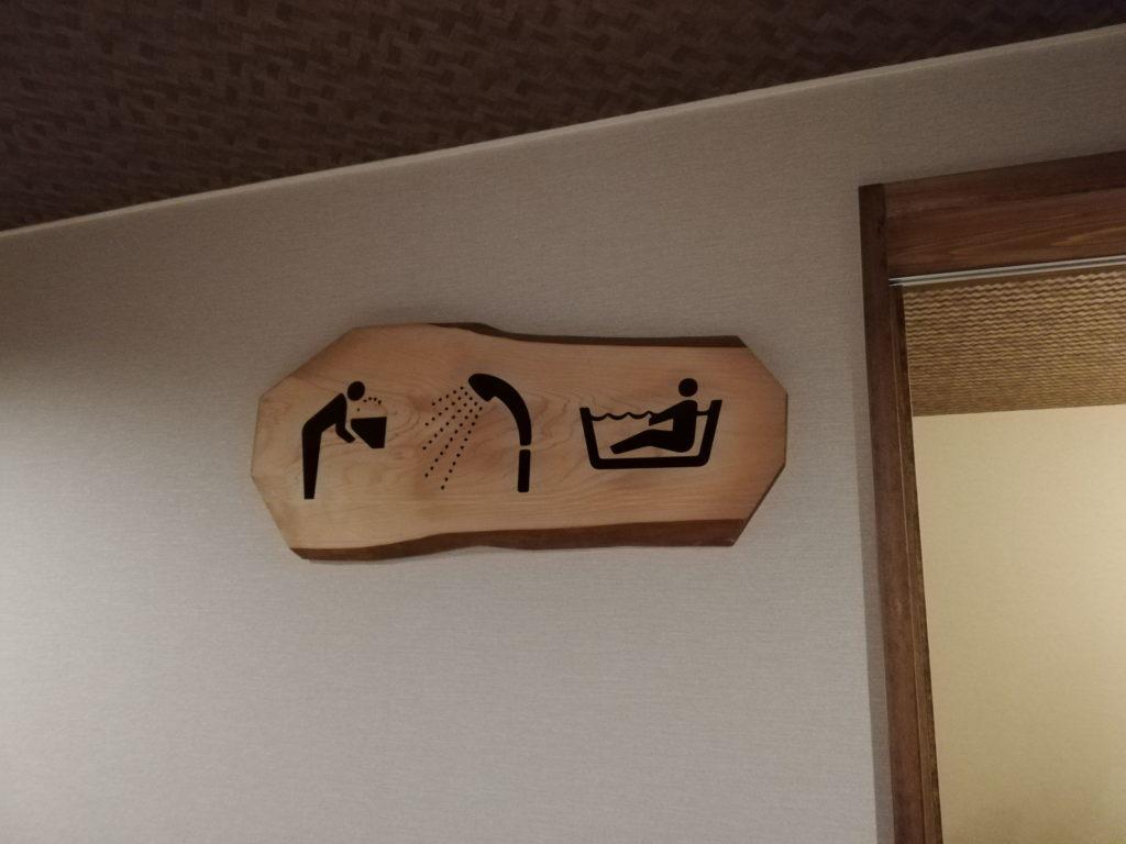 シャワールームの表示