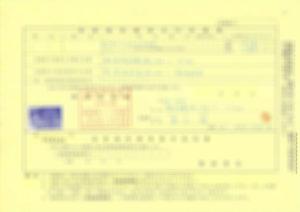 保管場所標章交付申請書