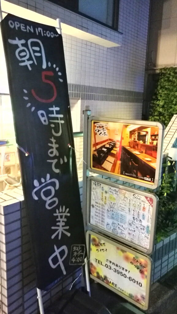 fuchikuchi