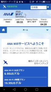 ana_wifi
